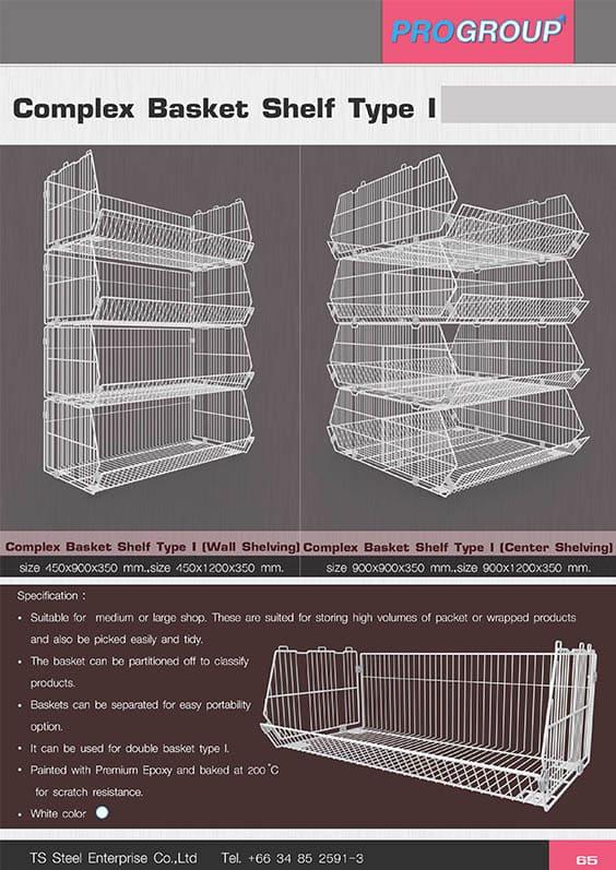 catalog complex basket shelf
